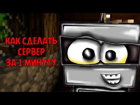 видео: КАК СДЕЛАТЬ СЕРВЕР ЗА 1 МИНУТУ (minecraft Советы)
