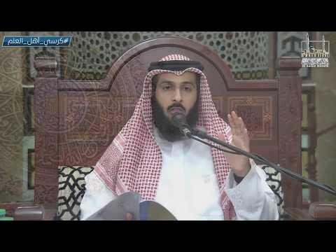 المجلس الثاني | مقاصد كتاب التوحيد | الشيخ عبدالعزيز المعاودة