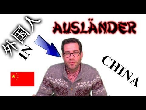 Wie man in China mit Ausländern umgeht - 中国人喜不喜欢外国人? 外国人在中国真的受欢迎吗? [德/汉]