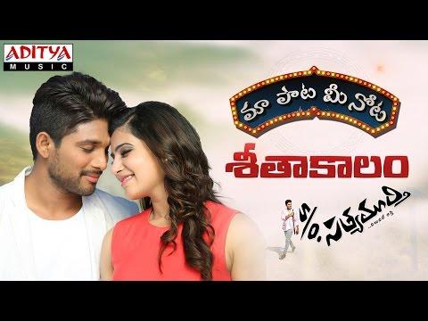 Seethakalam Song With Telugu Lyrics ||