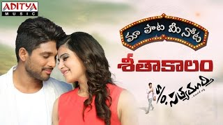 "Seethakalam Song With Telugu Lyrics || ""మా పాట మీ నోట"" 