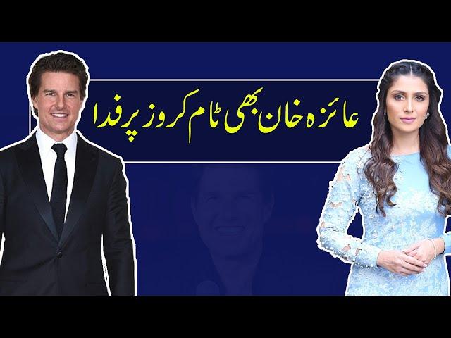 Ayeza Khan Photo With Tom Cruise Goes Viral   9 News HD