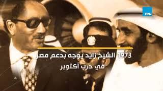 أخبار TeN - أبرز المحطات في العلاقات المصرية الإماراتية