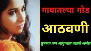 शेजारच्या मुलाने   power Marathi   Marathi katha   Chavat jokes  