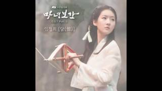 Lim Jeong Hee Moon Mirror of the Witch OST Part 3 Türkçe Altyazılı