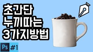 [포토샵강좌] 초간단 누끼따는법 3가지 #1 [납작만두…