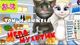 🎀 СЕМЕЙНЫЕ ПОКУПКИ Кота #ТОМА и Кошки #АНДЖЕЛЫ Игровой МУЛЬТИК для девочек GamePlay 🎀 #СоняИгрушкина