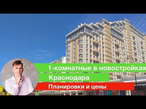 Однокомнатные квартиры в новостройках Краснодара. Обзор цен и планировок