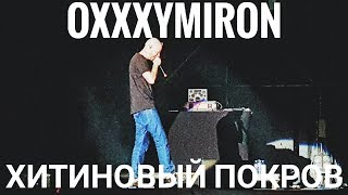 Download Oxxxymiron – Хитиновый покров | Booking Machine Festival 2019 | Концертоман Mp3 and Videos