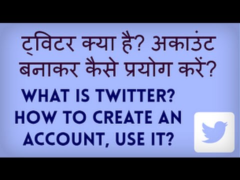 What is Twitter? How to create a Twitter Account? Twitter Kya Hai? Twitter khata kaise kholte hain?