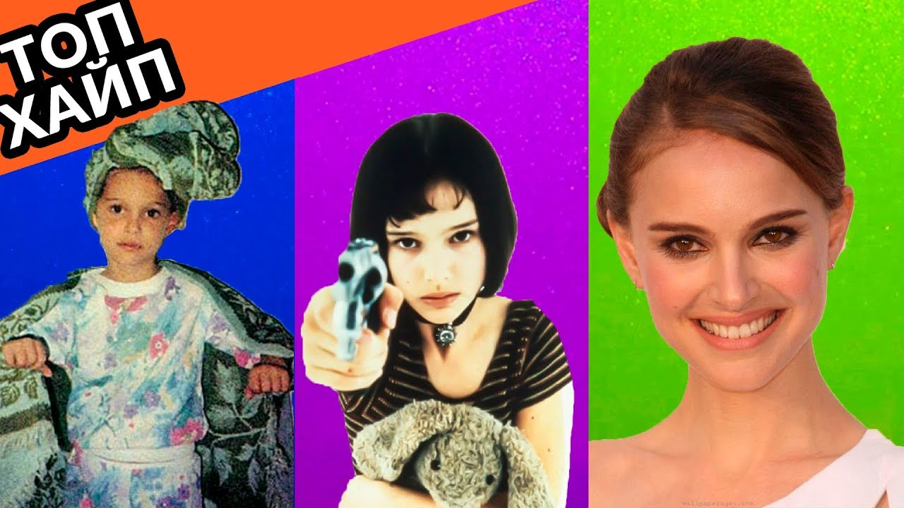 Download Natalie Portman  Transformation From 2 To 37 Years Old