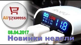 ALI EXPRESS #5: НАХОДКИ НЕДЕЛИ (2017.04.08)(, 2017-04-08T09:00:02.000Z)