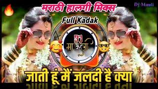 Jaati Hoon Main Jaldi Hai Kya ( KaranArjun ) Dj Old Hindi ( Marathi Halgi Mix ) Dj Mauli Official |