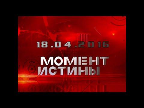 «Россия сегодня» — Момент Истины [18.04.2016]