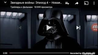 Трейлер#Звёздные войны эпизод 4.