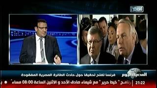 فرنسا تفتح تحقيقاً حول حادث الطائرة المصرية المفقودة
