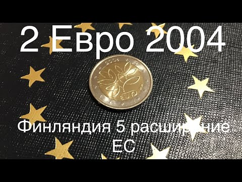 2 Euro 2004 Финляндия пятое расширение ЕС