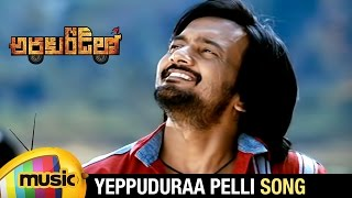 Araku Road Lo Latest Telugu Movie   Yeppuduraa Pelli Video Song   Sairam Shankar   Nikesha Patel