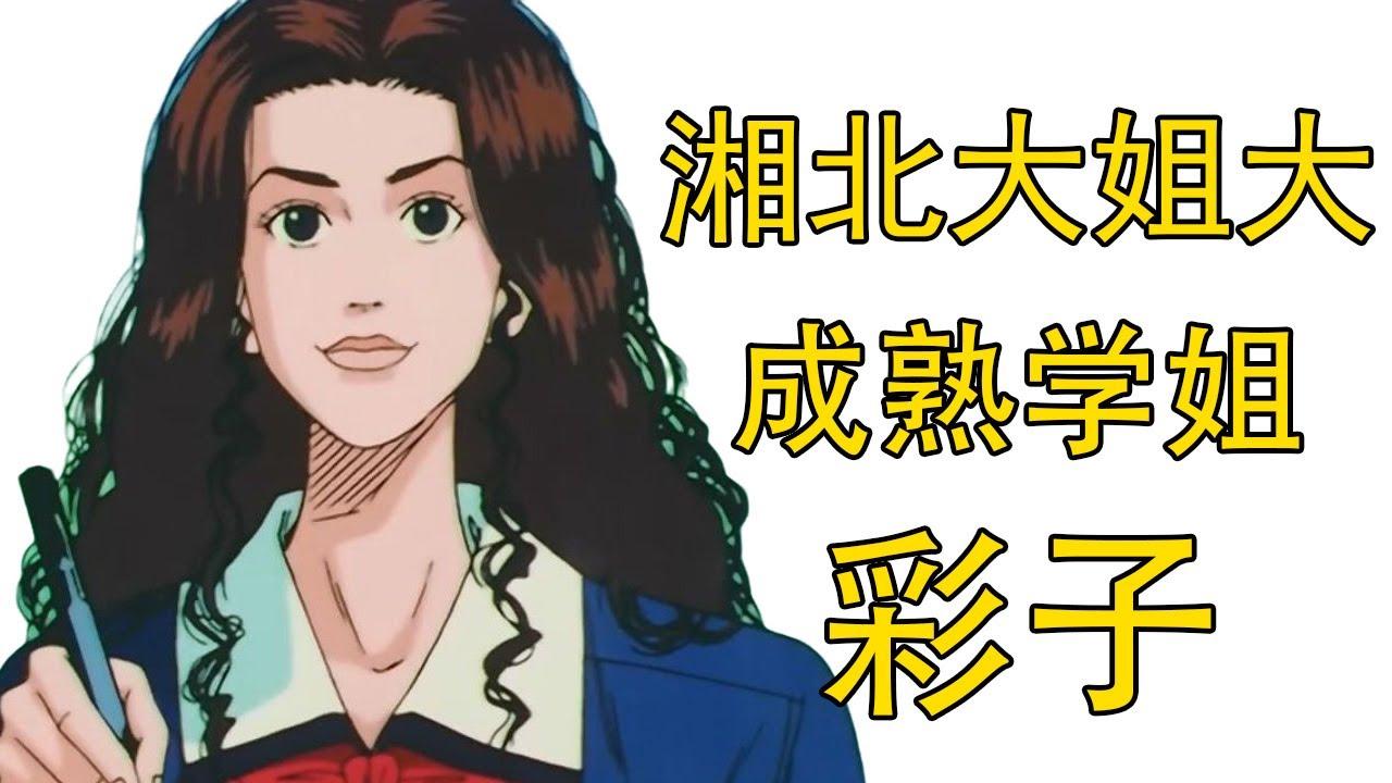 【灌篮高手】彩子——湘北高中篮球队的球队经理   湘北绝对的大姐大   宫城的梦中情人