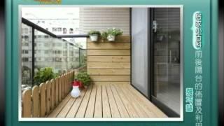[居家小百科]前後陽台的佈置及利用