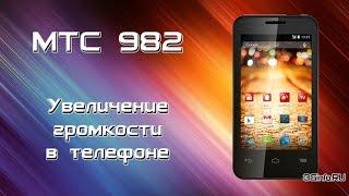Увеличение громкости в телефоне МТС 982(В данном видео рассматривается как можно увеличить громкость звука в наушниках на телефоне МТС 982. http://3ginfo.ru..., 2014-05-27T13:36:20.000Z)