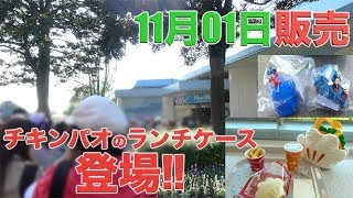 【まさかの大行列!?】東京ディズニーランドに新グッズが販売! プラズマレイズダイナー グローブシェイプチキンパオのランチケースとミニスナックケース紹介