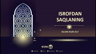 ISROFDAN SAQLANING - ISLOM NURI #17 | QOBIL QORI ODILJON O'G'LI