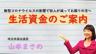 新型コロナウィルスの影響で収入が減ってお困りの方へ 埼玉県の生活資金のご案内