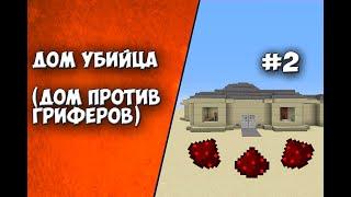 Project #2 ДОМ УБИЙЦА (Дом против гриферов)