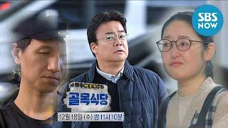 [백종원의 골목식당] Ep.97 예고 '포방터 돈가스집의 이사 결정부터 제주도에서의 기록까지' / 'Backstreet' Preview   SBS NOW