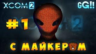 XCOM 2 с Майкером #1