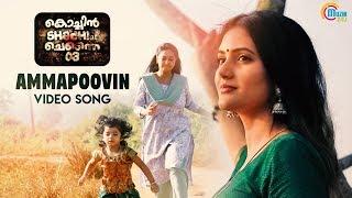 Cochin Shadhi At Chennai 03 Malayalam Movie | Ammapoovin Song| Charmila |Sunny Viswanath |Official