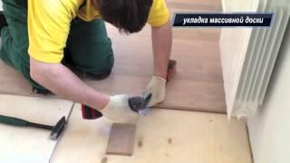 видео Гарантии на массивные полы