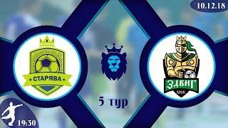 LIVE | АК Старява - Здвиг (Гранд ліга. 5 тур)
