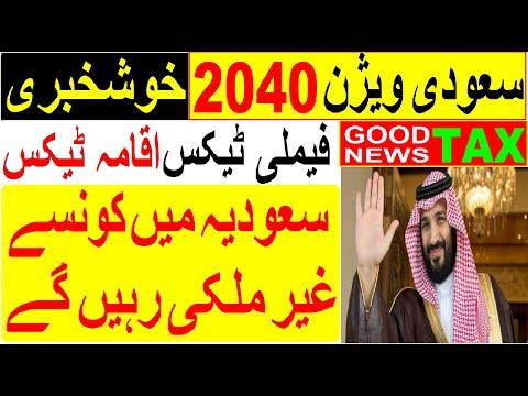 Good News about Iqama Tax and VAT In Saudi Arabia  | Saudi Arabia Vision 2030 and 2040 latest Update