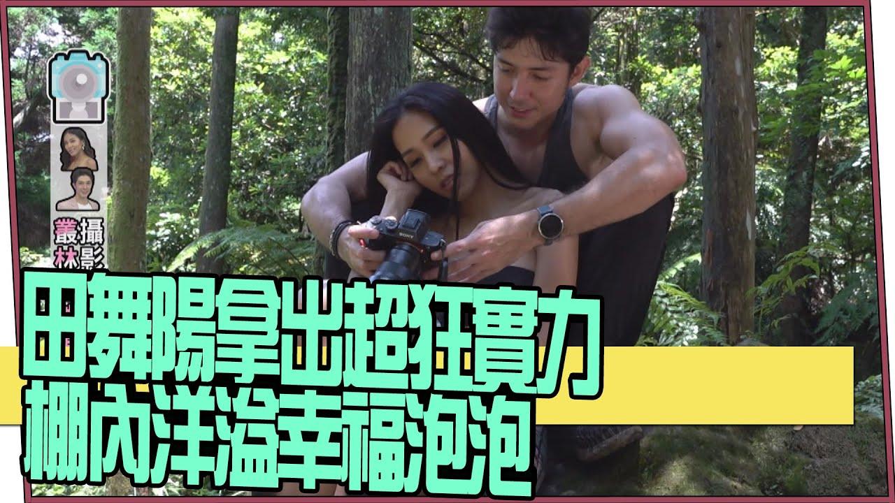 【超有梗】田舞陽拿出超狂實力 棚內洋溢幸福泡泡 - YouTube