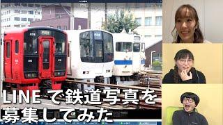 【1月15日生配信「しゃべ鉄気分!」part1】LINEで鉄道写真を募集してみた