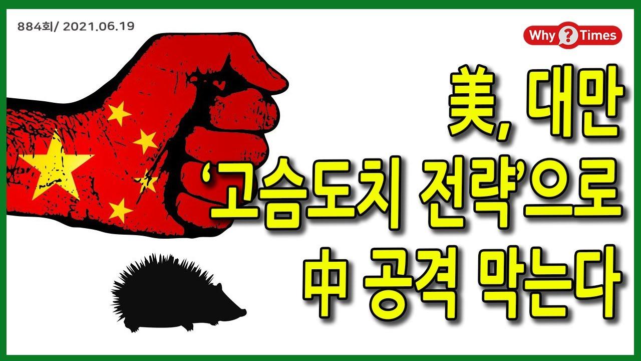 [Why Times 정세분석 884] 美, 대만 '고슴도치 전략'으로 中 공격 막는다 (2021.6.19)