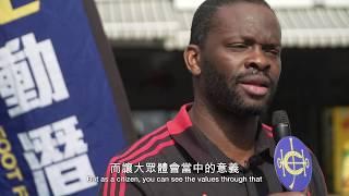 Publication Date: 2019-03-15   Video Title: 曼聯名宿沙夏 大戰本港名將 與學生高呼「我愛足球」