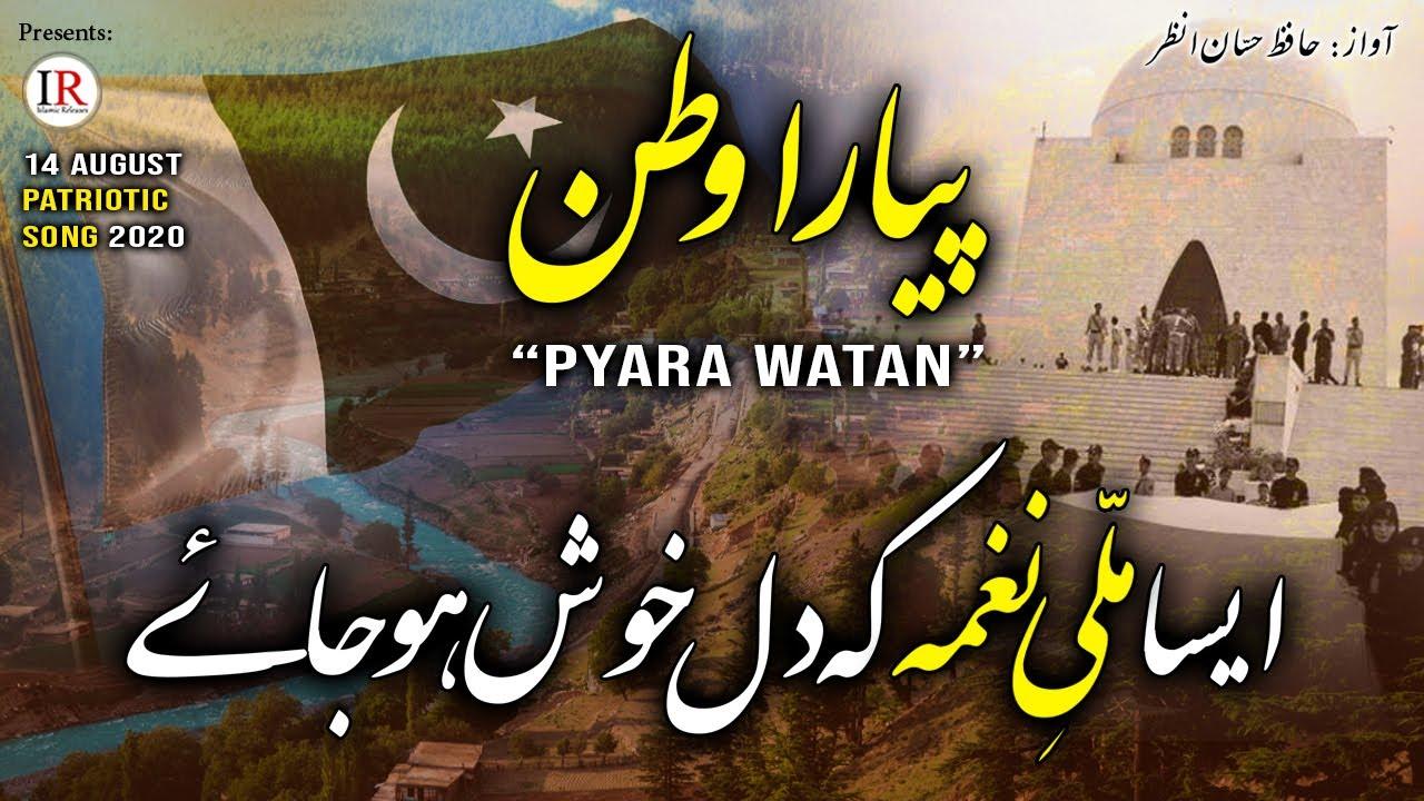 Pakistani Patriotic Song, 14 AUGUST 2020, PYARA WATAN, Hafiz Hassan Anzar, Islamic Releases