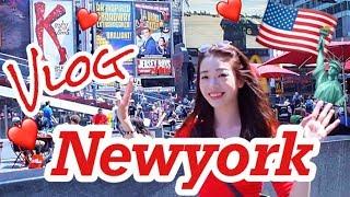 【VLOG】ニューヨーク女子旅2018!ミュージカルとお買い物旅行♡【海外】 thumbnail