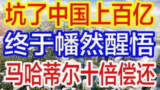 【热点新闻】坑了中国上百亿,终于幡然醒悟,马哈蒂尔十倍偿还