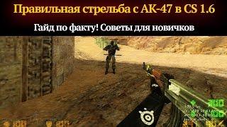 Как научиться правильно стрелять и играть с АК-47 в CS 1.6
