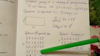 773 тема Неравенства Оцените периметр и площадь прямоугольника