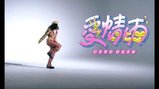 Download Mp3 9m88 - 愛情雨 Love Rain   Mv