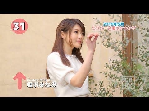 【2019年5月】月間セクシー女優ランキングBEST100