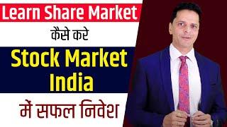 Learn Share Market कैसे करे  Stock Market India में सफल निवेश ?