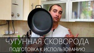 Чавунна сковорода / Підготовка до використання / ВІЧНЕ АНТИПРИГАРНЕ ПОКРИТТЯ!!!