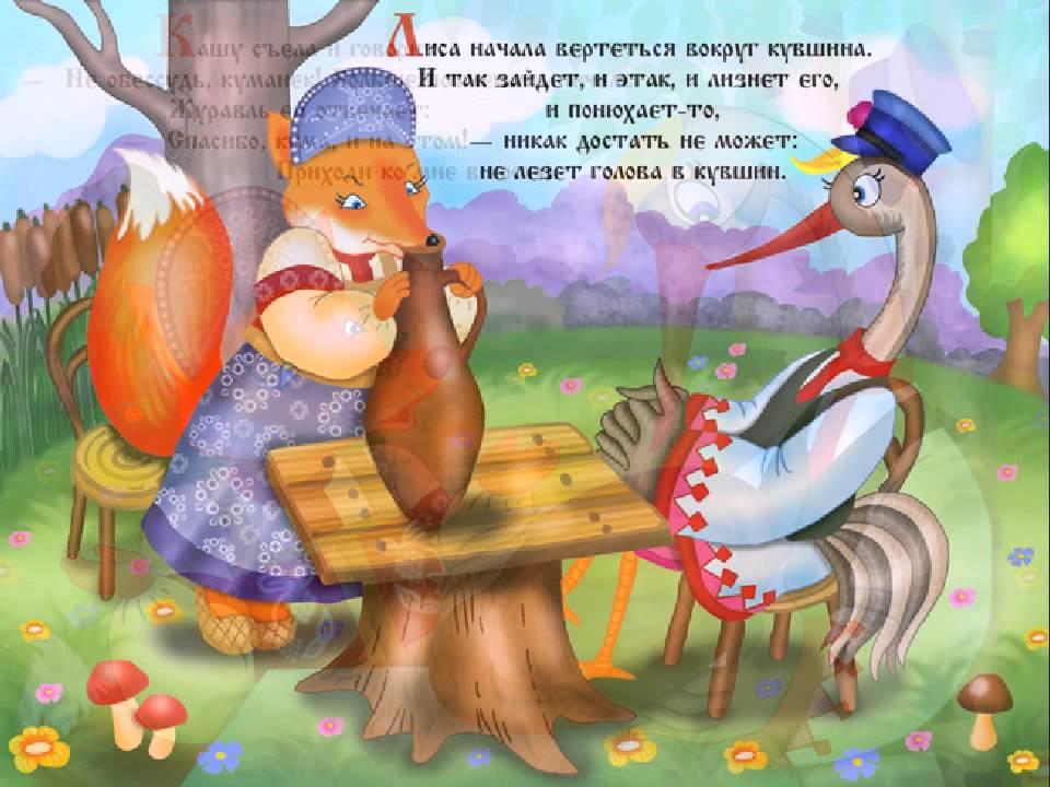 голландия сказка лиса и журавль с картинками подобные