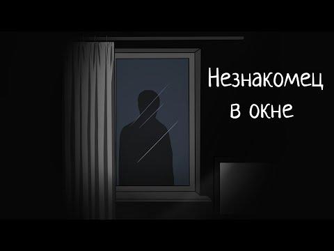 Незнакомец в окне - страшная история (анимация) #1